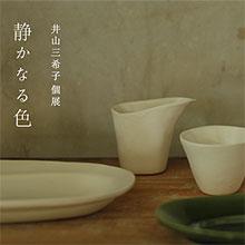 井山三希子top