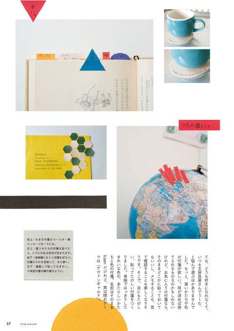 紙モノカタログ6-4-2