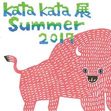katakata1