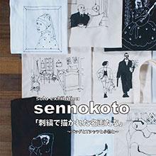 sennokoto