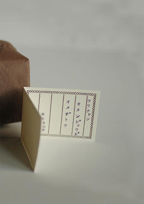 ラベル&カード6