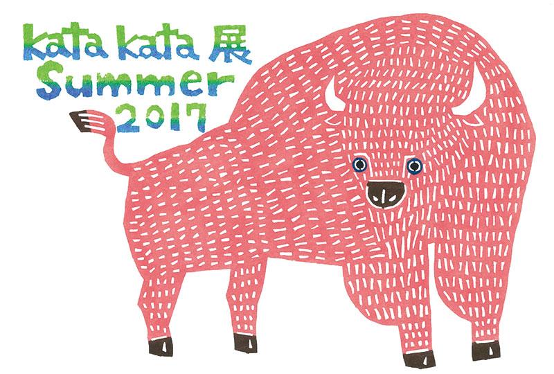 katakata2
