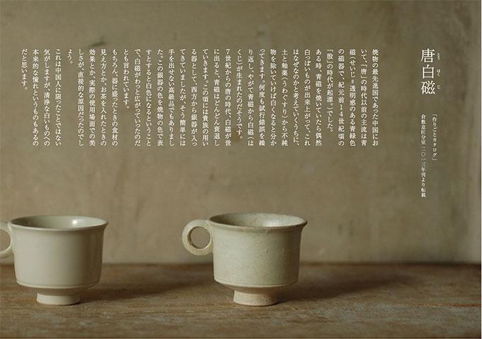 萩原千春2