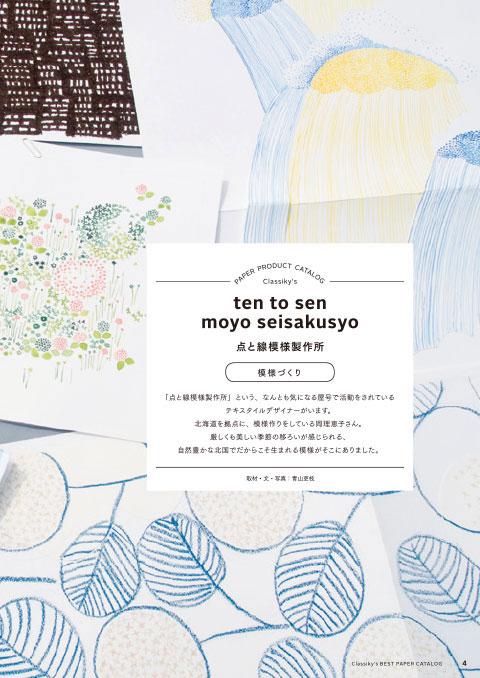 紙モノカタログ6-1
