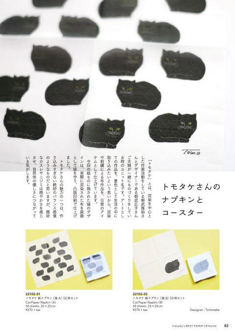 紙モノカタログ6-6-1