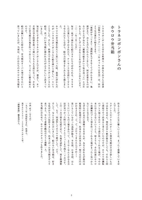 日用品カタログ2-1-2