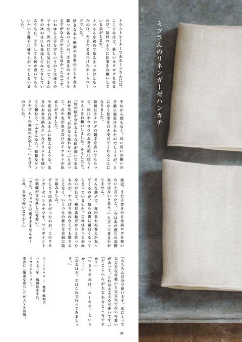 日用品カタログ2-6-2