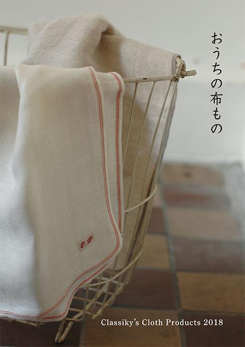 おうちの布もの表紙