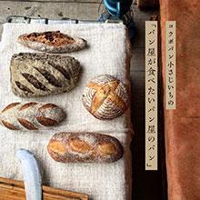 パン屋が食べたいtop