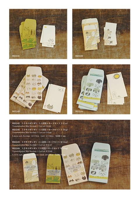 ミニ封筒2
