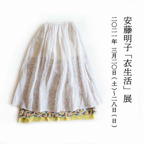 安藤明子top
