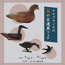 鳥の古道具top