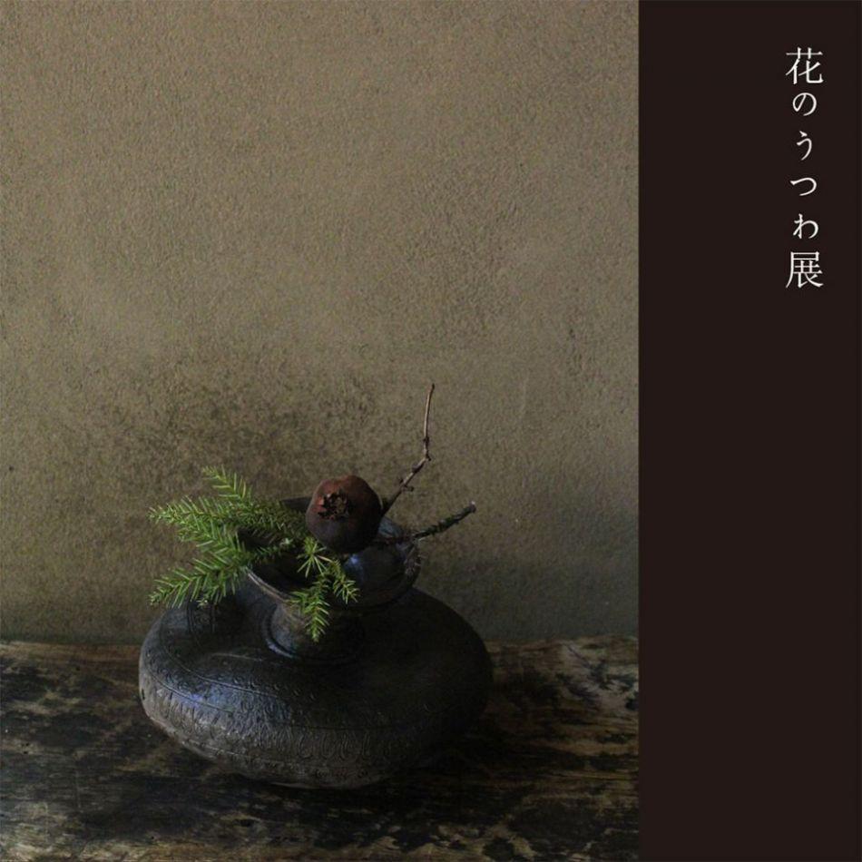 花のうつわ4