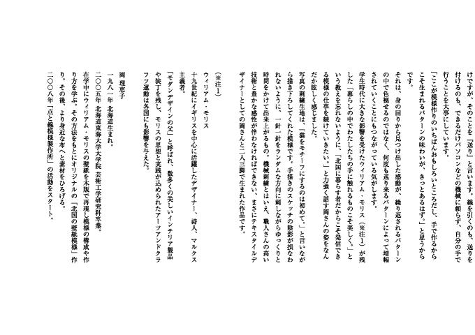 p16_点と線