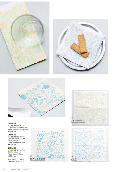 紙モノカタログ6-2-2