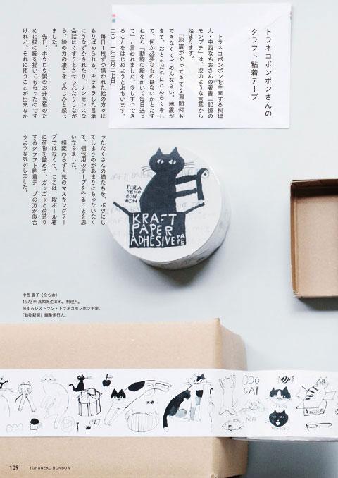 紙モノカタログ6-7-2
