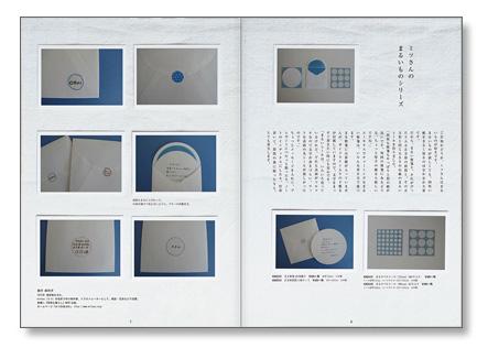 紙モノカタログ 4詳細1