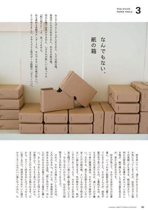 紙モノカタログ6-3-1