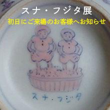 sunafujitaお知らせ