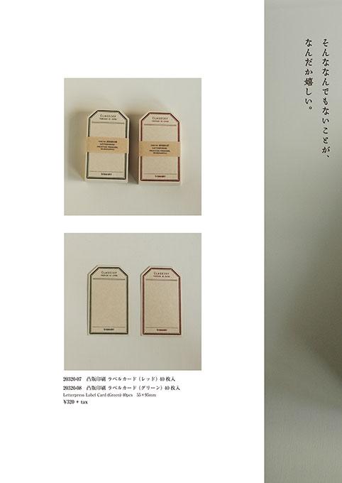 ラベル&カード3