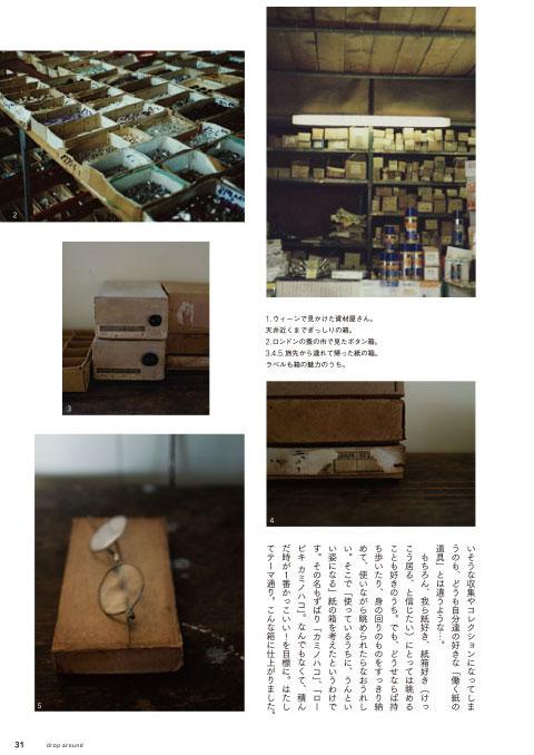 紙モノカタログ6-3-2