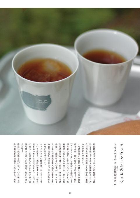 日用品カタログ2-4-1