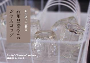 石川top