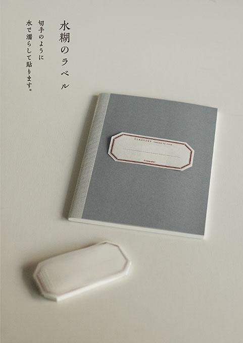 ラベル&カード4